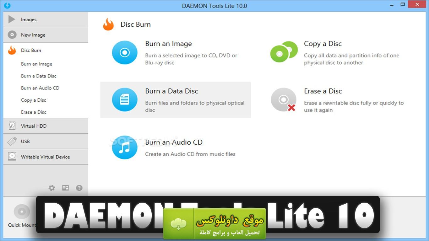 تحميل برنامج daemon tools لحرق الأسطوانات