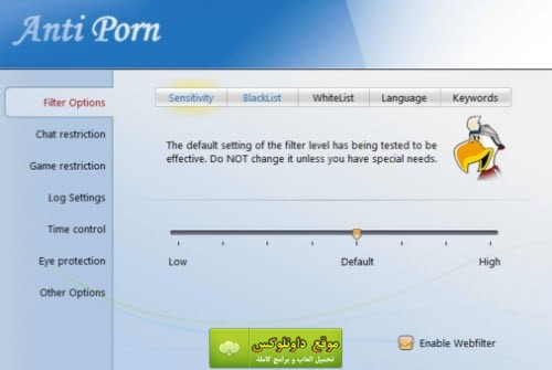 برنامج حجب المواقع الاباحية