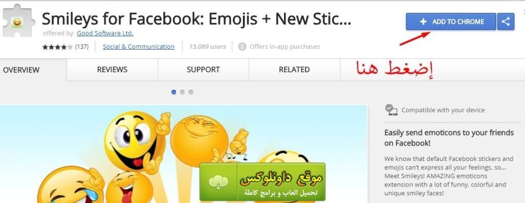 ايموشن الفيس بوك جوجل كروم