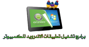 Android Emulator for PC - برنامج تشغيل الاندرويد على الكمبيوتر 2018