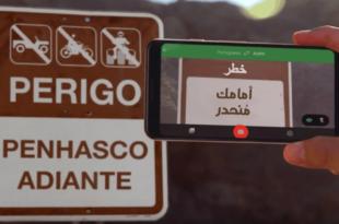 ترجمة بالكاميرا مجانا يدعم جميع لغات العالم
