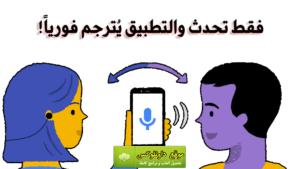 ترجمة فورية صوتية
